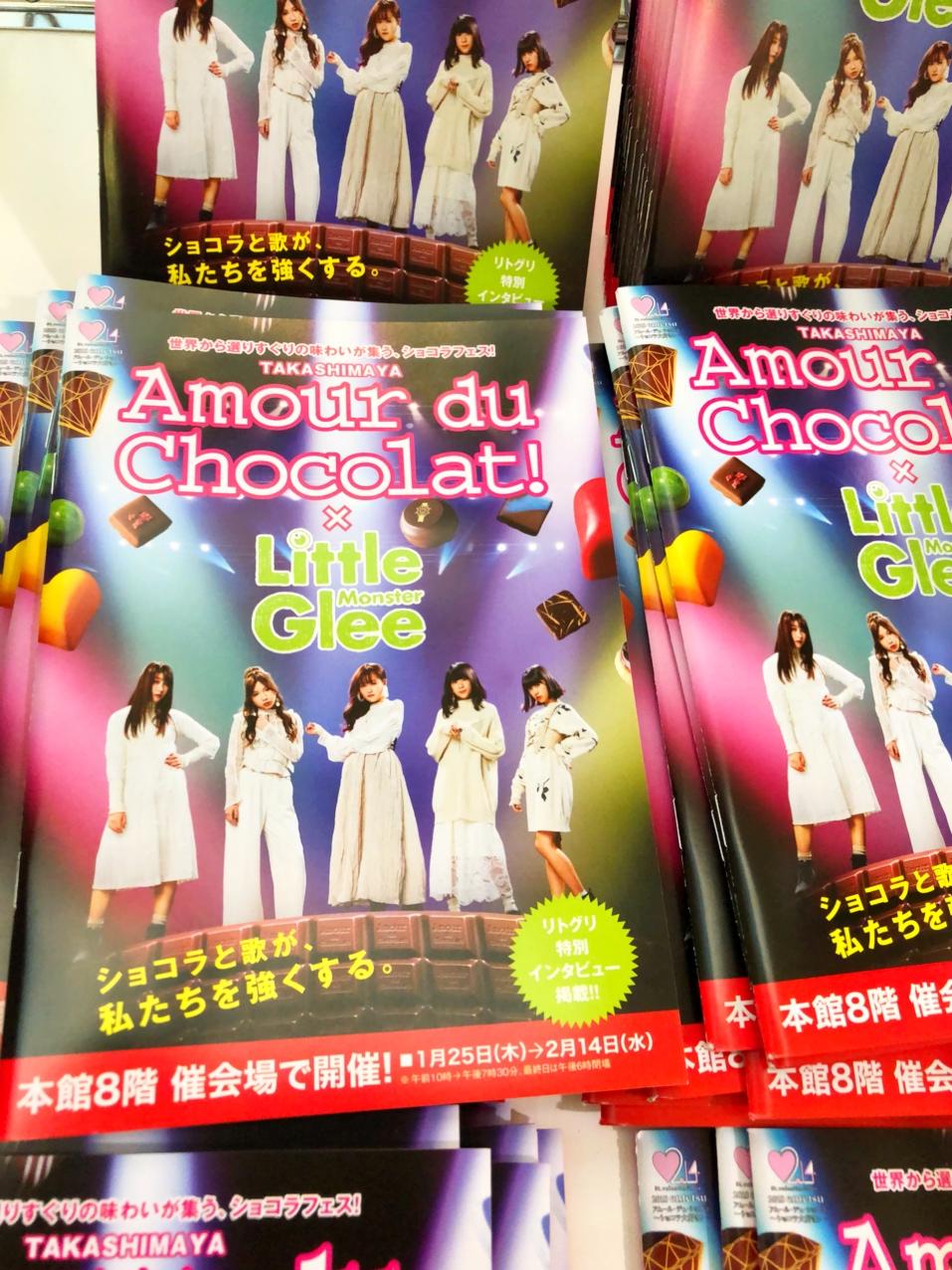 ショコラ カタログ デュ アムール