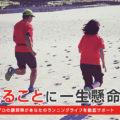 コーチは日本チャンピオン!!トモランスポーツ教室(毎週火曜・木曜8:30〜)
