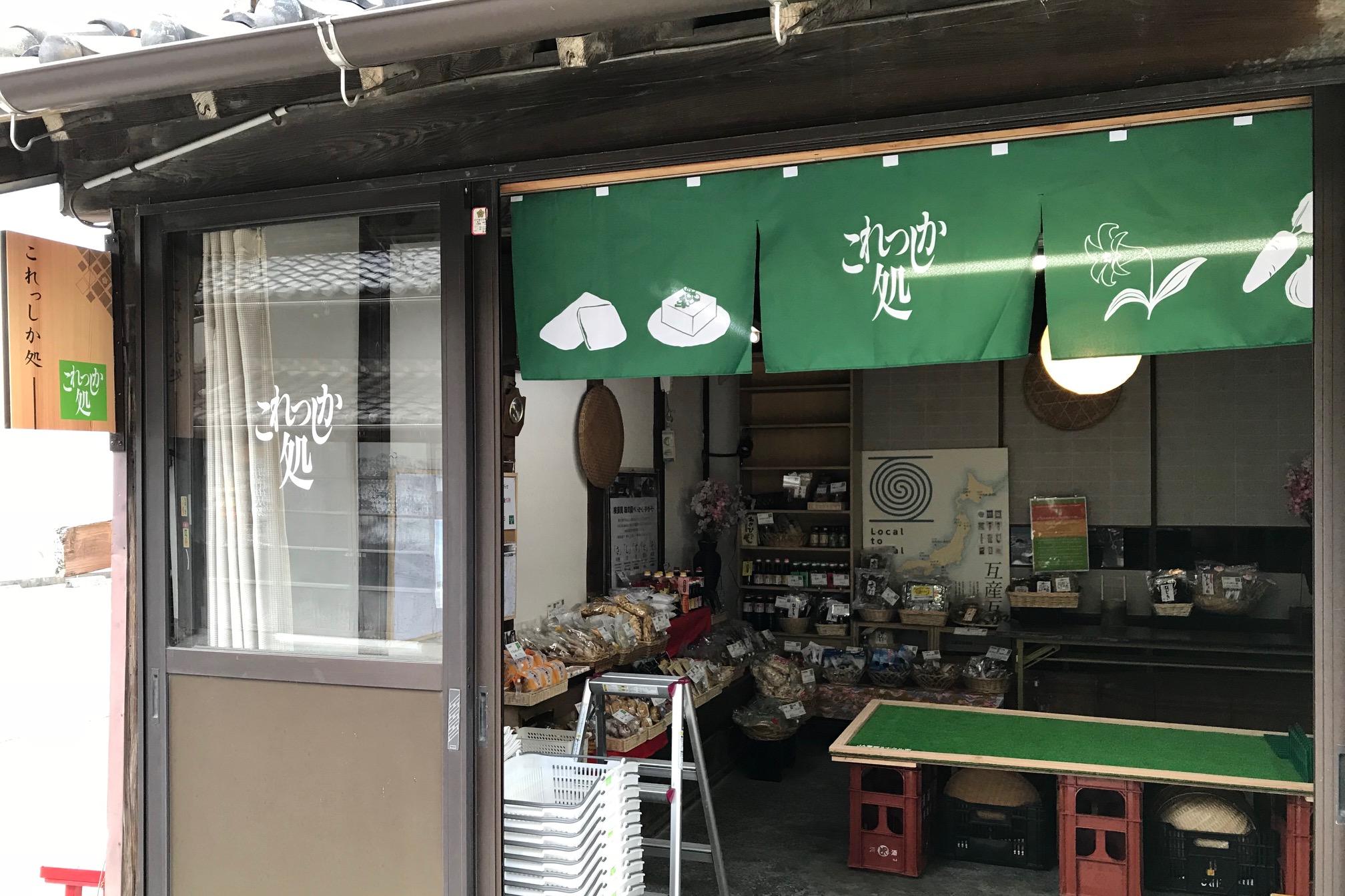 掛川市横須賀の空き店舗活用 | ZAZAmag.