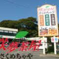 浜名湖産うなぎ・三ケ日みかんも堪能!「咲夢茶屋」