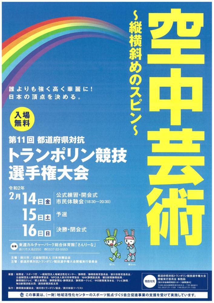 協会 静岡 県 体操