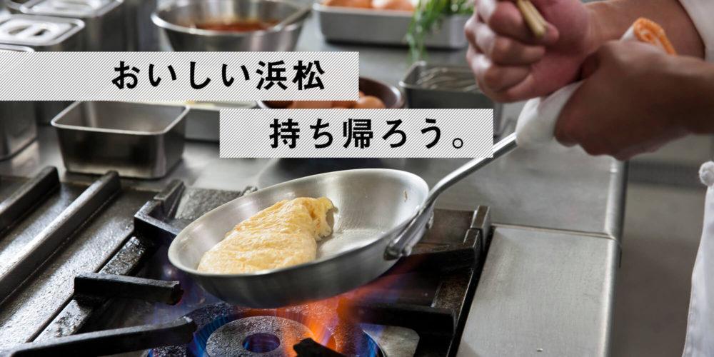テイクアウト 浜松