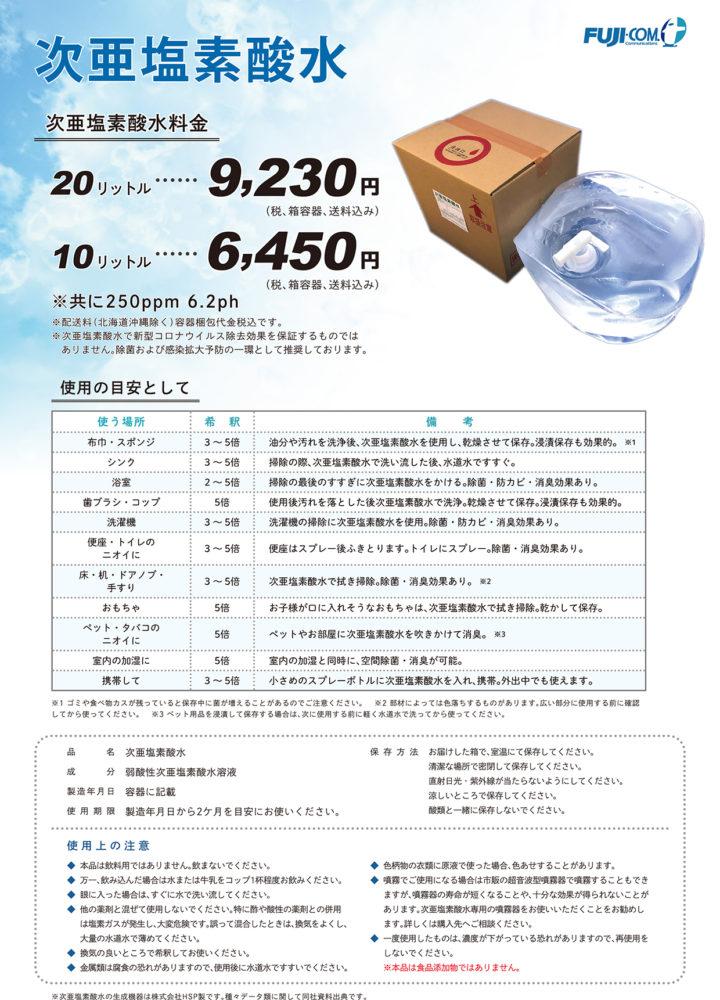 除菌水の素 作り方