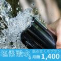 次亜塩素酸水定額サービス、スタート!