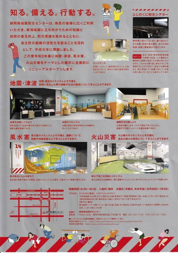 県 地震 静岡